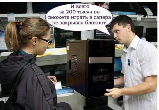 Російський компютер Ельбрус-401 кому це треба?