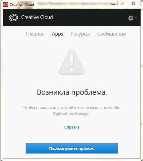 Adobe Application Manager відсутнє або пошкоджене — що робити