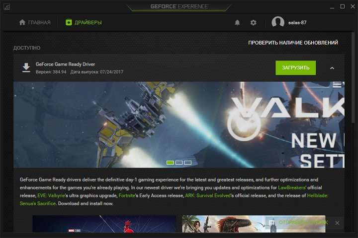 Detected NVIDIA GeForce driver version в Battlefield — як виправити