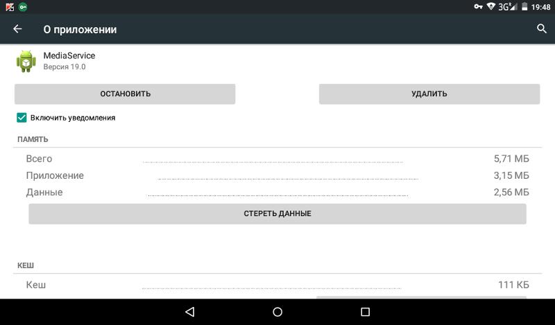 Вірус Android Media Service — як видалити