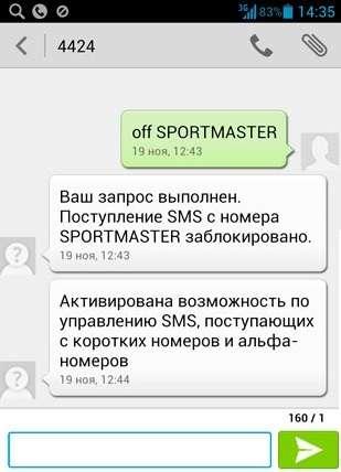СМС Партнер МТС — що це, як відключити послугу