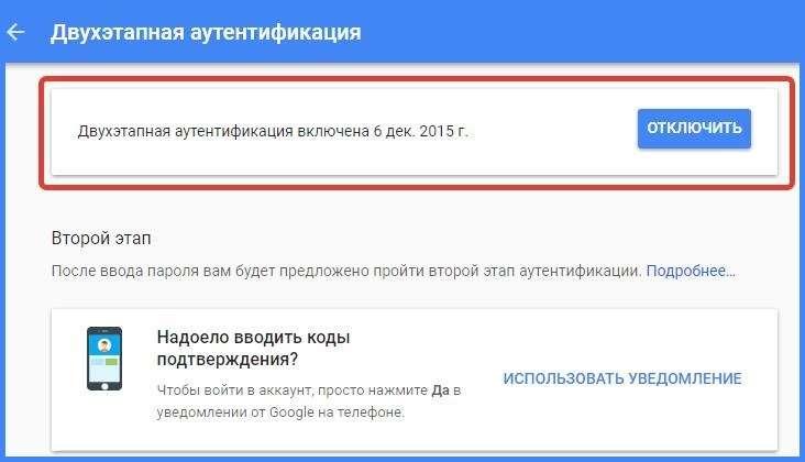 Не вдалося звязатися з серверами Google повторіть спробу пізніше — що робити