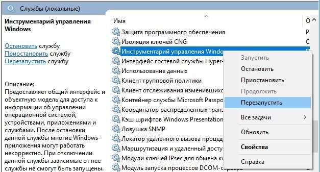 WMI Provider Host — що це вантажить процесор