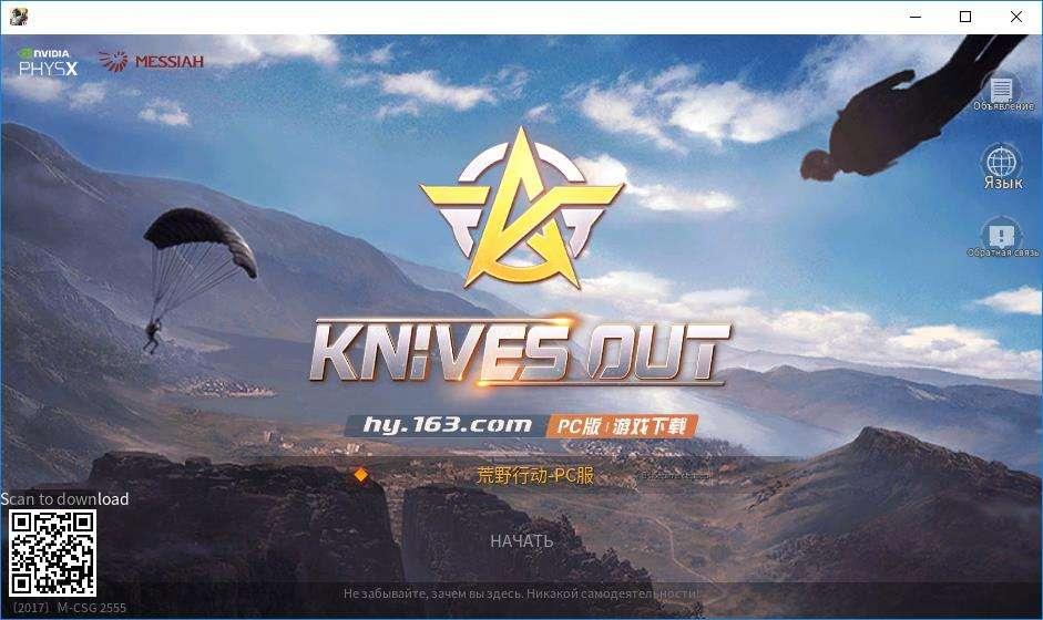 Knives Out на ПК — гайд по запуску