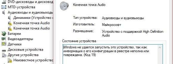 Windows не вдається запустити це пристрій (Код 19) — рішення