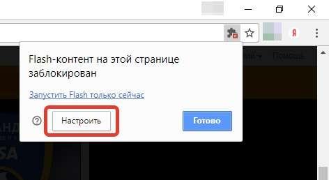 Flash-контент на цій сторінці заблокований — що робити