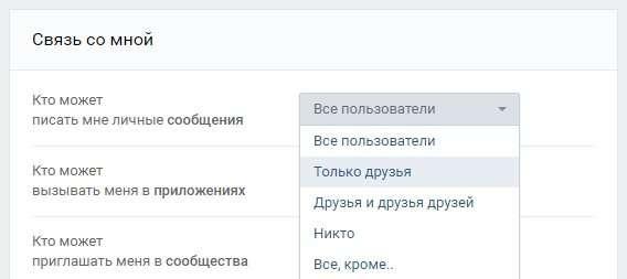Ви не можете відправити повідомлення користувачеві у ВК — що робити