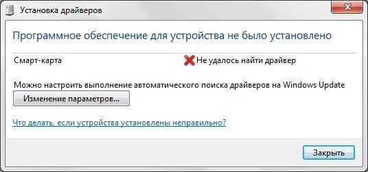 Програмне забезпечення для пристрою не було встановлено: що робити?
