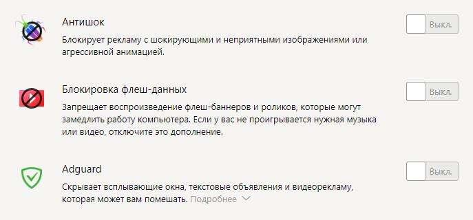 Яндекс Браузер заблокував установку потенційно небезпечного розширення