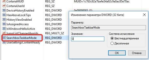 Як прибрати «Пошук в Інтернеті» на панелі завдань Windows