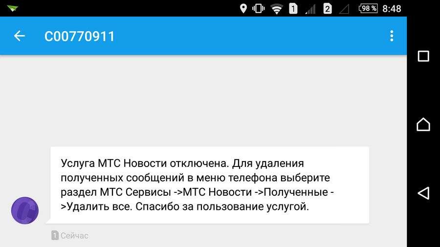 Сервіс МТС повідомлення включений — що це значить