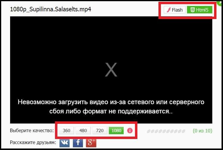 Неможливо завантажити відео з-за мережевого або серверного збою — як вирішити