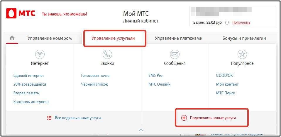 Розширення зони дії пакетів за тарифом МТС — як відключити