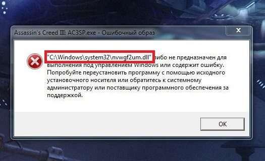 Помилковий образ Windows 7 — як виправити