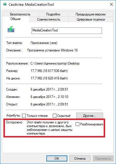 Код помилки 0x80072F76 — 0x20017 Media Creation Tool