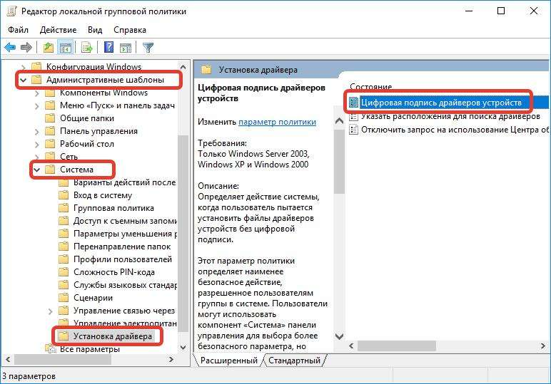 Не вдається перевірити підпис драйверів Код 52 Windows — рішення