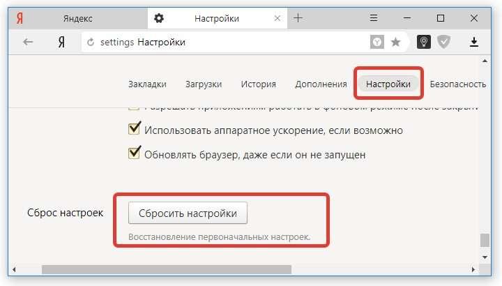 Сталася помилка Яндекс браузер не може продовжити роботу, що робити
