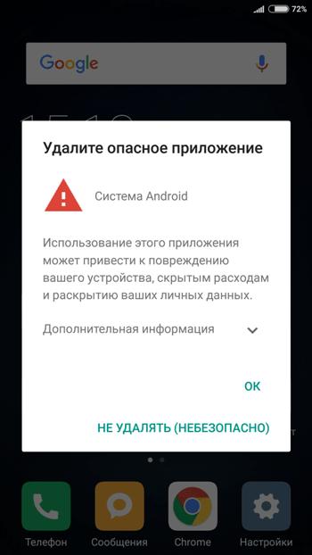 Вимкніть небезпечне додаток на Android — як видалити, що це?