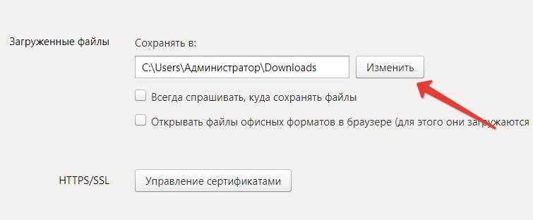 Завантаження перервано в Яндекс браузер — що робити