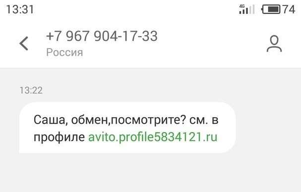 Прийшло СМС від Avito Pay — що це таке?