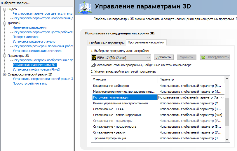 Unsupported Graphics Card detected a GPU with support for D3D — як виправити