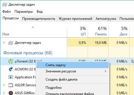 It seems like uTorrent is already running but not responding що робити